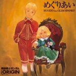 "[Single] SUGIZO feat. GLIM SPANKY – Meguriai ""Mobile Suit Gundam The Origin: Zenya Akai Suisei"" 1st Ending Theme [MP3/320K/ZIP][2019.06.11]"
