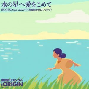"[Single] SUGIZO feat. KOM_I (Suiyoubi no Campanella) – Mizu no Hoshi e Ai o Komete ""Mobile Suit Gundam The Origin: Zenya Akai Suisei"" 2nd Ending Theme [MP3/320K/ZIP][2019.06.18]"