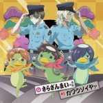 "[Single] V.A. – Sarazanmai no Uta/Kawausoiya ""Sarazanmai"" Insert Song [MP3/320K/ZIP][2019.06.05]"