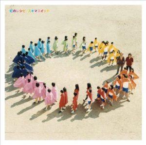 "[Single] Sukima Switch – Niji no Recipe ""Kemono no Souja Erin"" 1st Opening Theme [AAC/256K/ZIP][2009.05.20]"