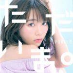 [Album] YURiKA – Tadaima. ~YURiKA Anison COVER~ [MP3/320K/ZIP][2019.05.29]