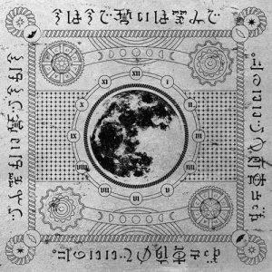 [Mini Album] ZUTOMAYO – Ima wa Ima de Chikai wa Emi de [MP3/320K/ZIP][2019.06.12]