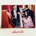 [Album] aiko – aiko no Uta. [MP3/320K/ZIP][2019.06.05]