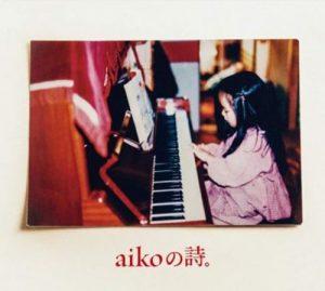 [Album] aiko – aiko no Uta. [MP3/320K/ZIP][2019.06.05]