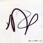 [Demo] Ling tosite sigure – #3 [MP3/320K/ZIP][2004.03.21]