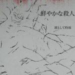 [Demo] Ling tosite sigure – Azayaka na Satsujin [MP3/320K/ZIP][2004.??.??]