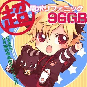 [Mini Album] 96Neko – Chou DenPolyphonic 96GB [MP3/320K/RAR][2014.04.26]