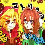 [Single] 96Neko – Matryoshka feat. VIPTenchou [MP3/320K/RAR][2010.08.23]