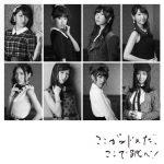 [Album] AKB48 – Koko ga Rhodes da, Koko de Tobe! [MP3/320K/ZIP][2015.01.21]