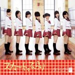 [Single] AKB48 – Skirt, Hirari [MP3/320K/ZIP][2006.06.07]