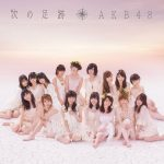 [Album] AKB48 – Tsugi no Ashiato [MP3/320K/ZIP][2014.01.22]