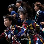 [Single] AKB48 – Kibouteki Refrain [MP3/320K/ZIP][2014.11.26]