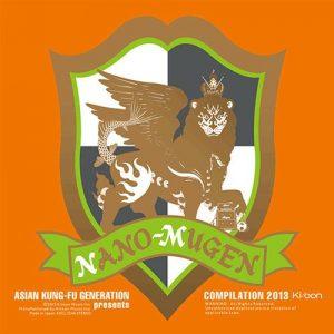 [Album] ASIAN KUNG-FU GENERATION – ASIAN KUNG-FU GENERATION presents NANO-MUGEN COMPILATION 2013 [MP3/320K/ZIP][2013.06.05]