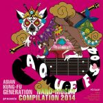 [Album] ASIAN KUNG-FU GENERATION – ASIAN KUNG-FU GENERATION presents NANO-MUGEN COMPILATION 2014 [MP3/320K/ZIP][2014.06.25]