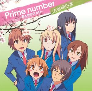 "[Single] Asuka Okura – Prime number ~Kimi to Deaeru Hi~ ""Sakurasou no Pet na Kanojo"" 2nd Ending Theme [MP3/320K/ZIP][2013.02.27]"