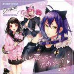 [Single] HoneyWorks×Uratanuki – Aidoru ga Koishicha Dame Desu ka? [MP3/320K/ZIP][2019.07.01]