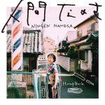 [Album] Hump Back – Ningen Nanosa [MP3/320K/ZIP][2019.07.17]
