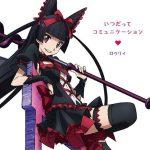 "Itsu datte Communication (Rory Edition) ""Gate: Jieitai Kanochi nite, Kaku Tatakaeri S2"" Ending Theme [MP3/320K/RAR][2016.01.27]"
