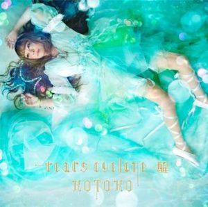 [Album] KOTOKO – tears cyclone -Sei- [MP3/320K/ZIP][2019.06.26]