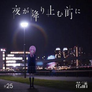[Digital Single] KAF – Yoru ga Ori Yamu Mae ni [MP3/320K/ZIP][2019.07.17]