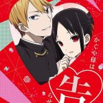 Kaguya-sama: Love is War Original Soundtrack 1 [MP3/320K/ZIP][2019.03.27]