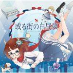 [Album] Kano – Arumachi no Hakuchumu [FLAC/ZIP][2013.12.31]