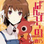 [Album] Kano – Bambi~no [FLAC/ZIP][2011.01.16]