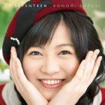 [Album] Konomi Suzuki – 17 [MP3/320K/ZIP][2014.02.26]