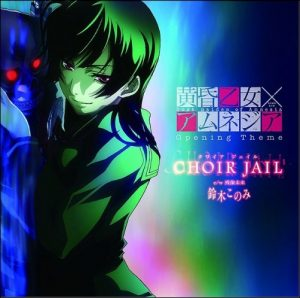 "[Single] Konomi Suzuki – CHOIR JAIL ""Tasogare Otome x Amnesia"" Opening Theme [MP3/320K/ZIP][2012.04.28]"