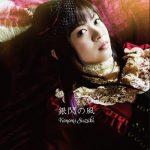 "[Single] Konomi Suzuki – Ginsen no Kaze ""Madan no Ou to Vanadis"" Opening Theme [MP3/320K/ZIP][2014.11.19]"