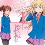 """[Single] Konomi Suzuki – Yume no Tsuzuki """"Sakurasou no Pet na Kanojo"""" 2nd Opening Theme [MP3/320K/ZIP][2013.02.27]"""