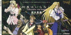 """[Single] Maaya Sakamoto – Yakusoku wa Iranai """"Tenkuu no Escaflowne"""" Opening Theme [MP3/320K/ZIP][1996.04.24]"""