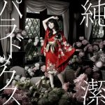 """[Single] Nana Mizuki – Junketsu Paradox """"BLOOD-C"""" Ending Theme [MP3/320K/ZIP][2011.08.03]"""
