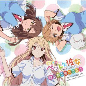 """[Single] Pet na Kanojotachi – Kimi ga Yume wo Tsuretekita """"Sakurasou no Pet na Kanojo"""" Opening Theme [MP3/320K/ZIP][2012.11.21]"""