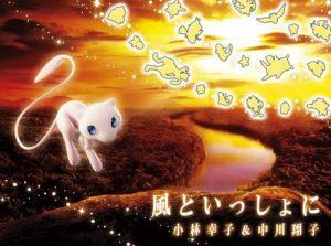 [Single] Sachiko Kobayashi & Shoko Nakagawa – Kaze to Issho ni [MP3/320K/ZIP][2019.07.10]