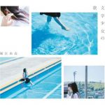[Album] Yui Horie – Bungaku Shoujo no Kashuu [MP3/320K/ZIP][2019.07.10]