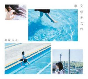 [Album] Yui Horie – Bungaku Shoujo no Kashuu [MP3/320K/ZIP][2019.07.10]