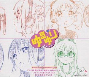 [Single] Nanamorichu☆Gorakubu – YuruYuri no Uta♪Comiket 81 Gentei CD [MP3/320K/ZIP][2011.12.29]