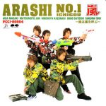 [Album] Arashi – ARASHI No.1 ~Arashi wa Arashi wo Yobu~ [MP3/320K/ZIP][2001.01.24]