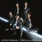 [Single] Arashi – Believe / Kumori Nochi, Kaisei [MP3/320K/ZIP][2009.03.04]