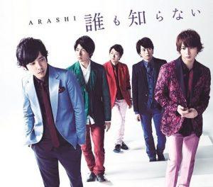 [Single] Arashi – Daremo Shiranai [MP3/320K/ZIP][2014.05.28]