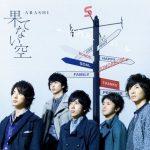 [Single] Arashi – Hatenai Sora [MP3/320K/ZIP][2010.11.10]