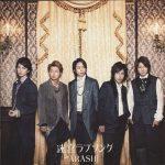 [Single] Arashi – Meikyuu Love Song [MP3/320K/ZIP][2011.11.02]