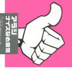 [Single] Arashi – Nice na Kokoroiki [MP3/320K/ZIP][2002.04.17]