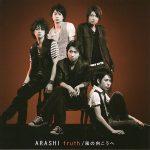 [Single] Arashi – truth / Kaze no Mukou e [MP3/320K/ZIP][2008.08.20]