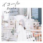 [Single] Azusa Tadokoro – Equal [MP3/320K/ZIP][2019.08.21]