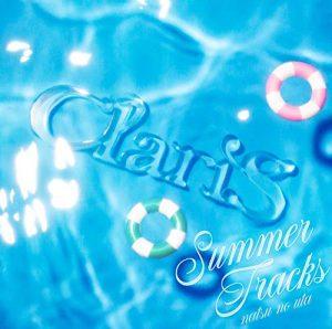 [Mini Album] ClariS – SUMMER TRACKS -natsu no uta- [FLAC/ZIP][2019.08.14]
