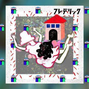 [Mini Album] Frederic – Uchu ni Muchu [MP3/320K/ZIP][2014.03.12]