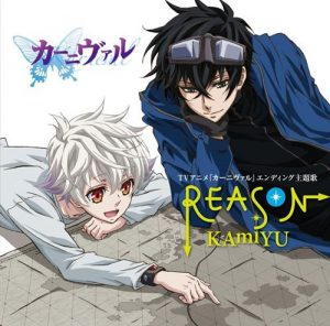 "[Single] KAmiYU – REASON ""Karneval"" Ending Theme [MP3/320K/ZIP][2013.04.17]"