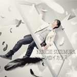 "[Single] Kenichi Suzumura – Shiroi Karasu ""Code:Breaker"" Ending Theme [MP3/320K/ZIP][2012.10.17]"